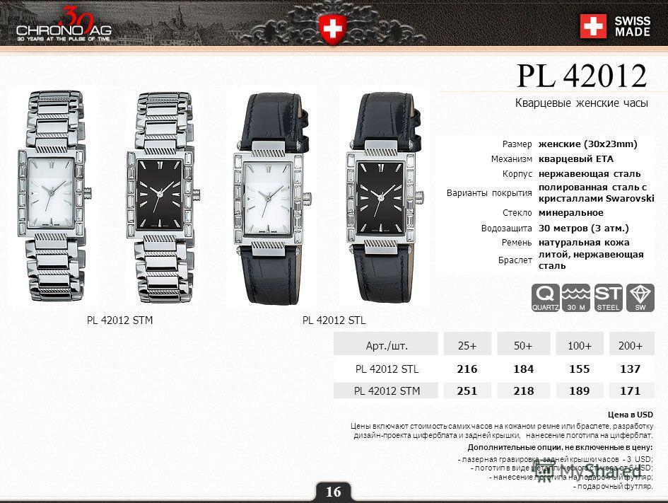 PL 42012 Кварцевые женские часы Арт./шт.25+50+100+200+ PL 42012 STL216184155137 PL 42012 STM251218189171 Размерженские (30 х 23mm) Механизмкварцевый ETA Корпуснержавеющая сталь Варианты покрытия полированная сталь с кристаллами Swarovski Стекломинера