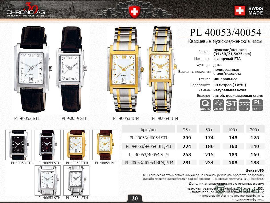 PL 40053/40054 Кварцевые мужские/женские часы Размер мужские/женские (34x50/21,5x25 mm) Механизмкварцевый ETA Функциидата Варианты покрытия полированная сталь/позолота Стекломинеральное Водозащита 30 метров (3 атм.) Ременьнатуральная кожа Браслетлито