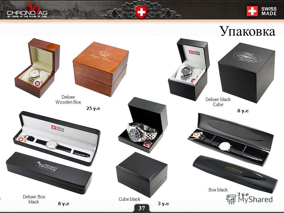 Упаковка Deluxe Box black Deluxe Wooden Box Cube black Box black Deluxe black Cube 25 у.е 8 у.е 3 у.е 37