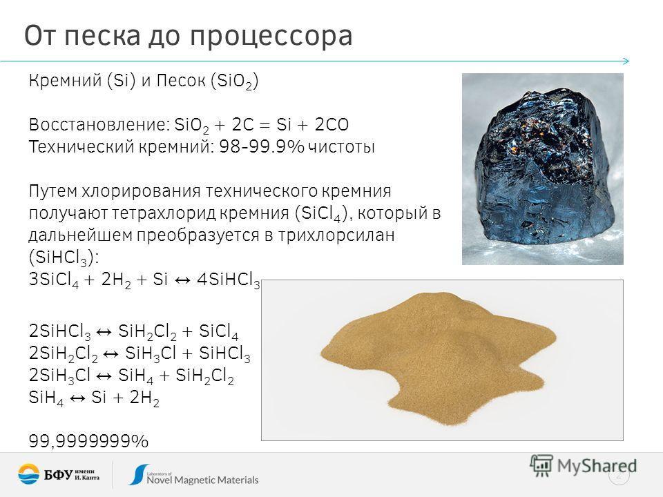 2 От песка до процессора Кремний (Si) и Песок (SiO 2 ) Восстановление: SiO 2 + 2C = Si + 2CO Технический кремний: 98-99.9% чистоты Путем хлорирования технического кремния получают тетрахлорид кремния (SiCl 4 ), который в дальнейшем преобразуется в тр