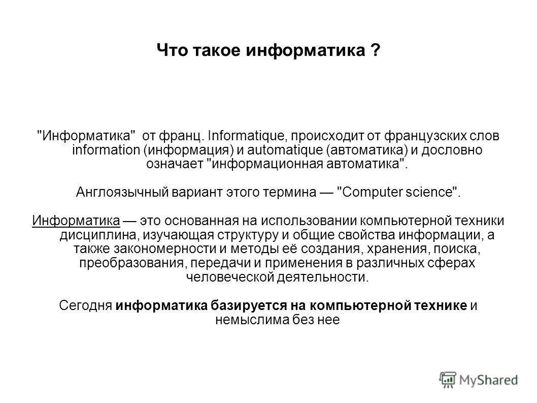 Что такое информатика ?