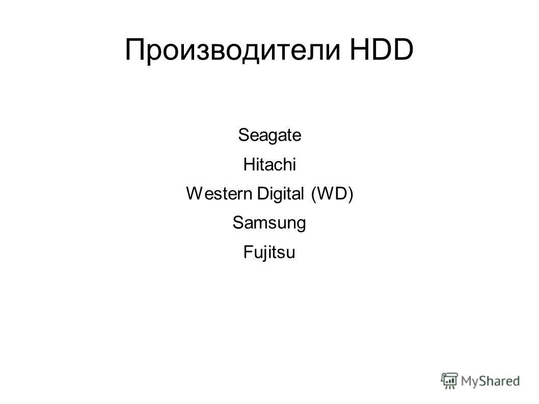 Производители HDD Seagate Hitachi Western Digital (WD) Samsung Fujitsu
