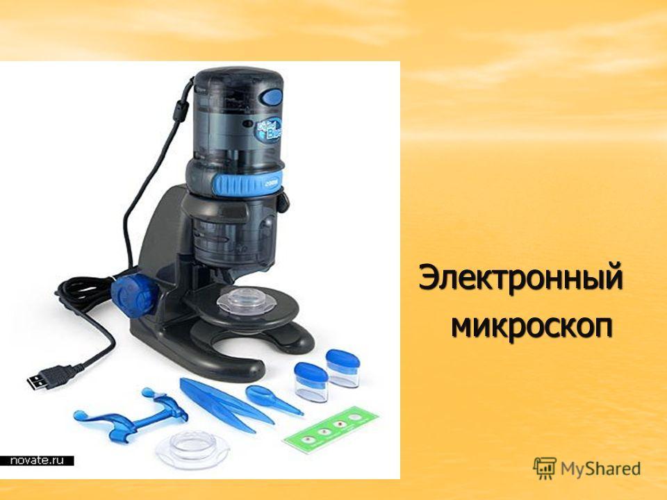 Электронный Электронный микроскоп микроскоп