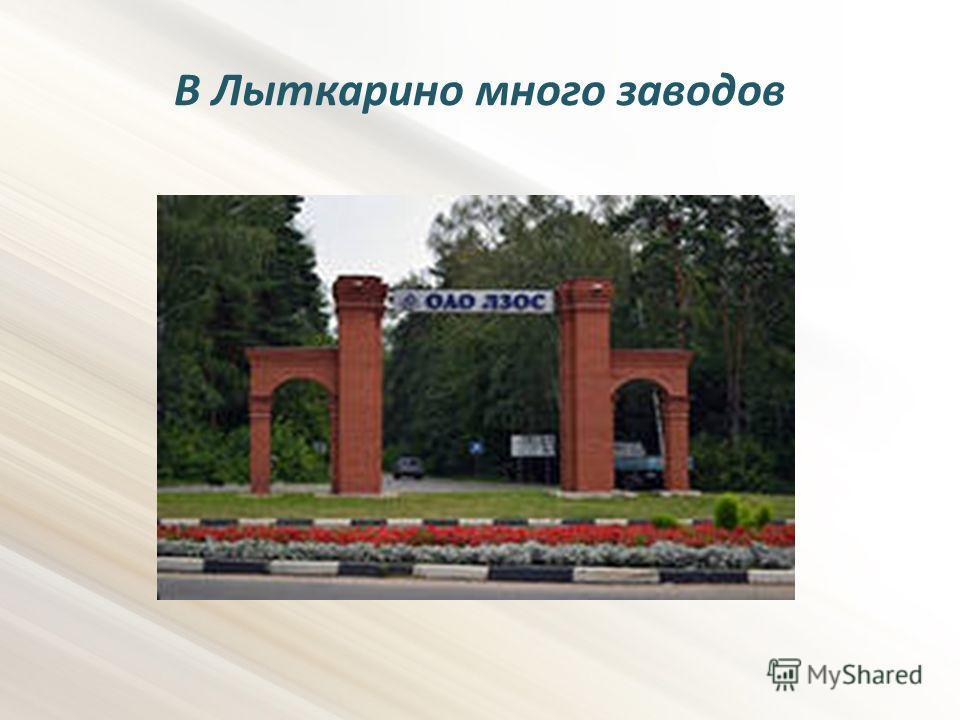 В Лыткарино много заводов