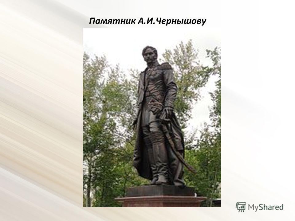 Памятник А.И.Чернышову