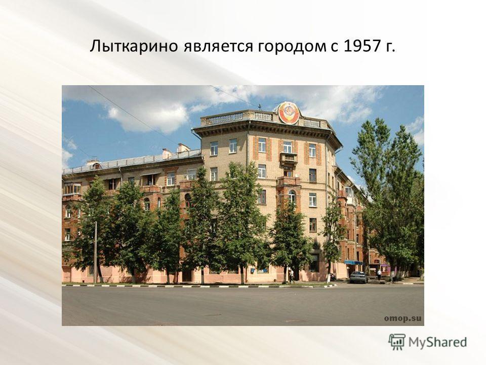 Лыткарино является городом с 1957 г.