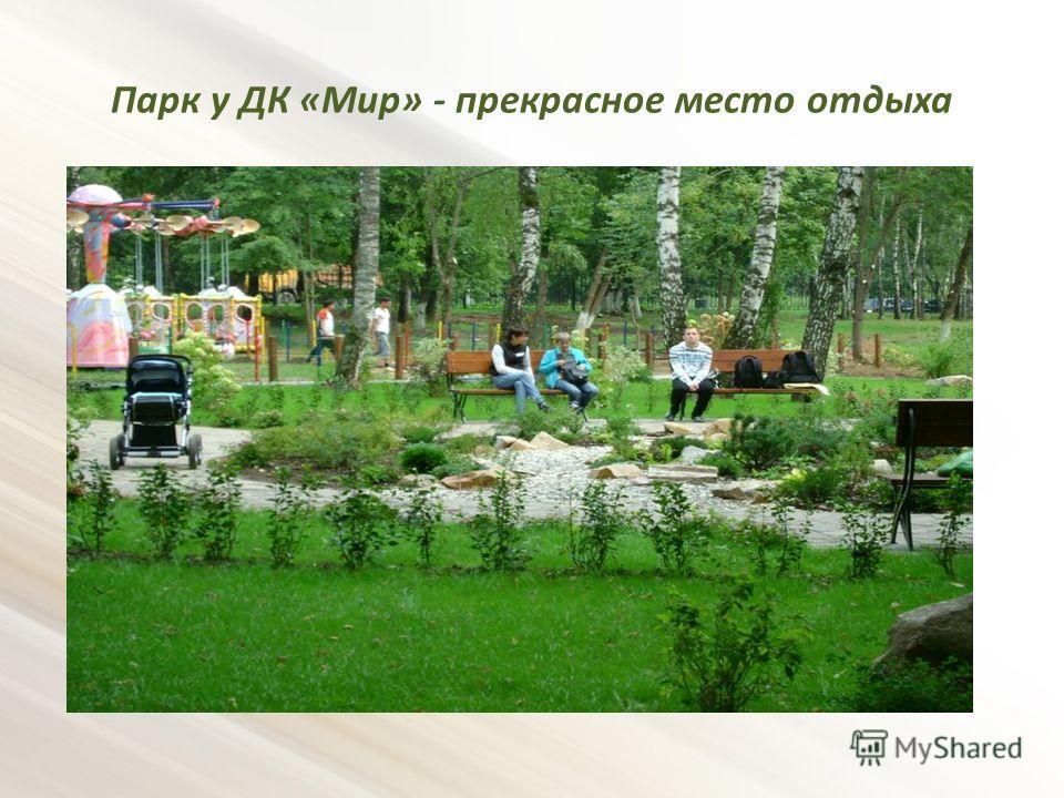 Парк у ДК «Мир» - прекрасное место отдыха