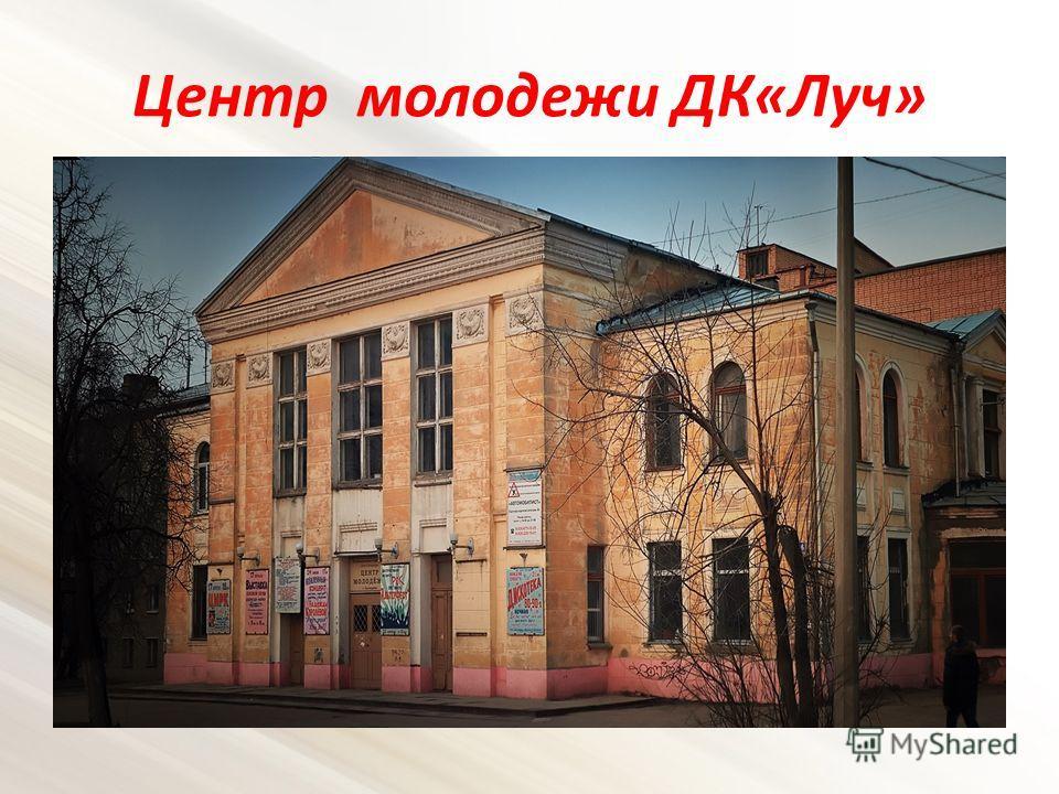 Центр молодежи ДК«Луч»