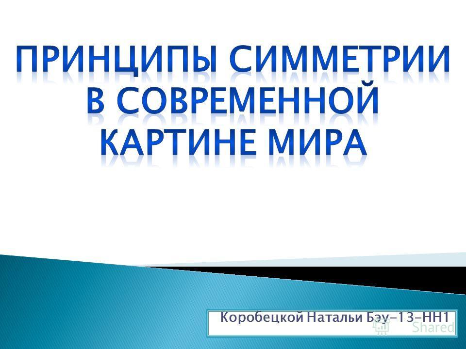Коробецкой Натальи Бэу-13-НН1