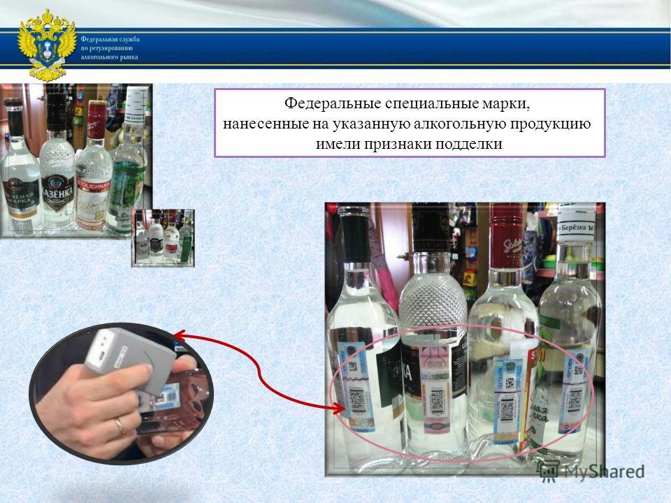 Федеральные специальные марки, нанесенные на указанную алкогольную продукцию имели признаки подделки