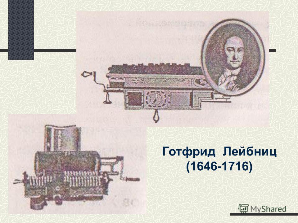 Готфрид Лейбниц (1646-1716)