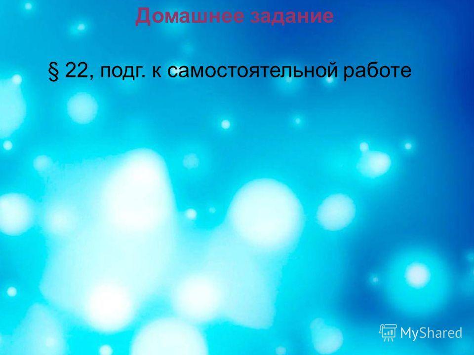 Домашнее задание § 22, подг. к самостоятельной работе