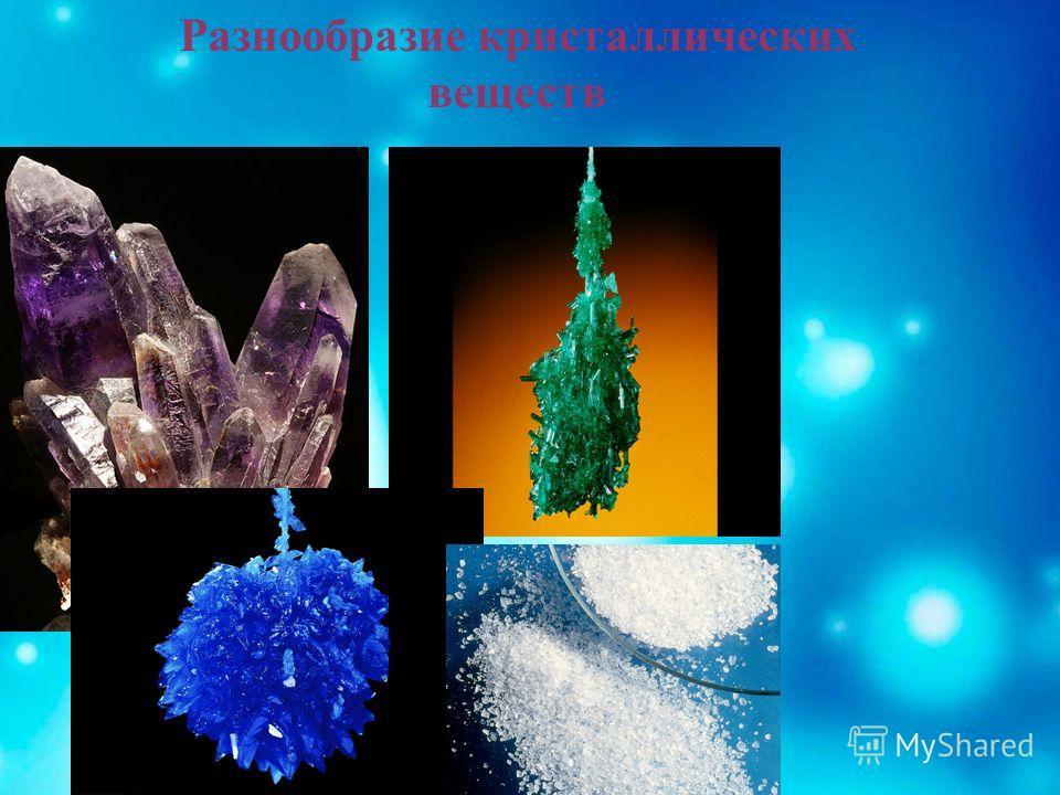 Разнообразие кристаллических веществ