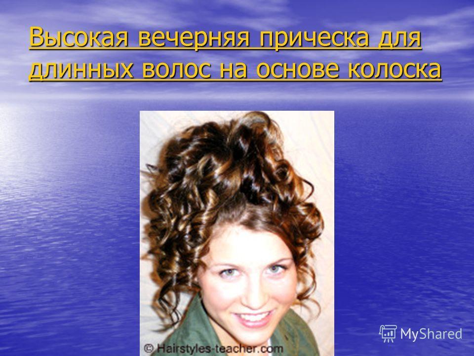 Высокая вечерняя прическа для длинных волос на основе колоска Высокая вечерняя прическа для длинных волос на основе колоска