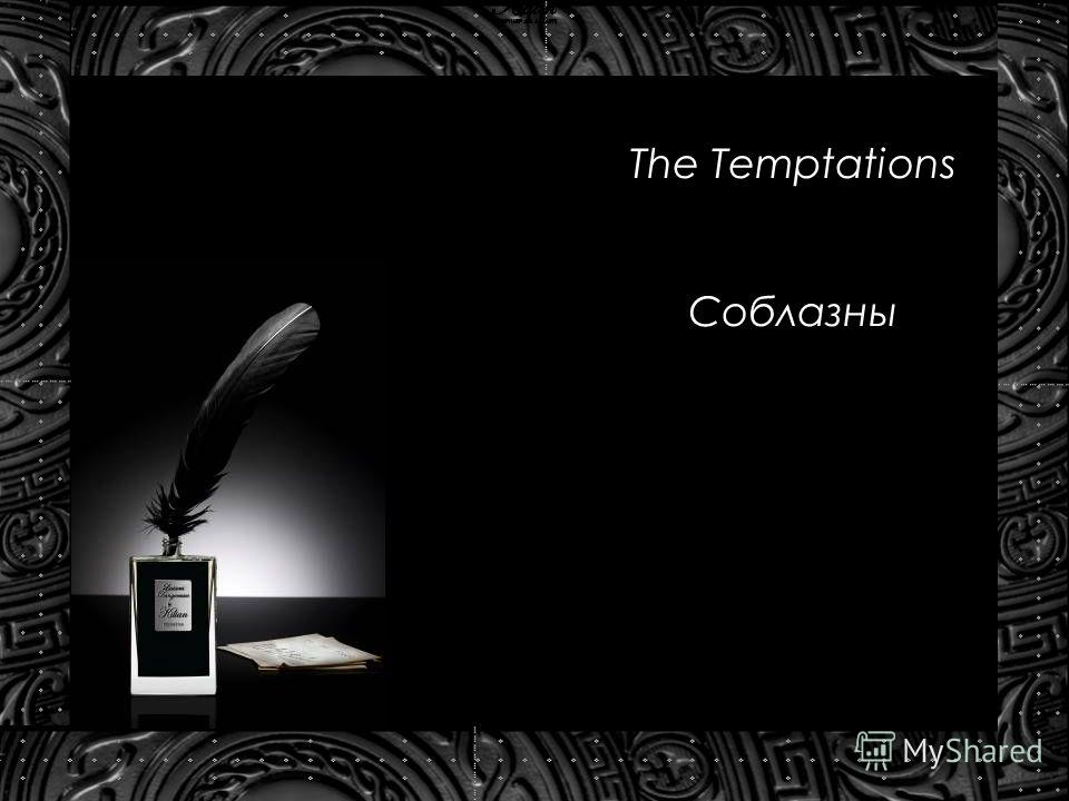 The Temptations Соблазны