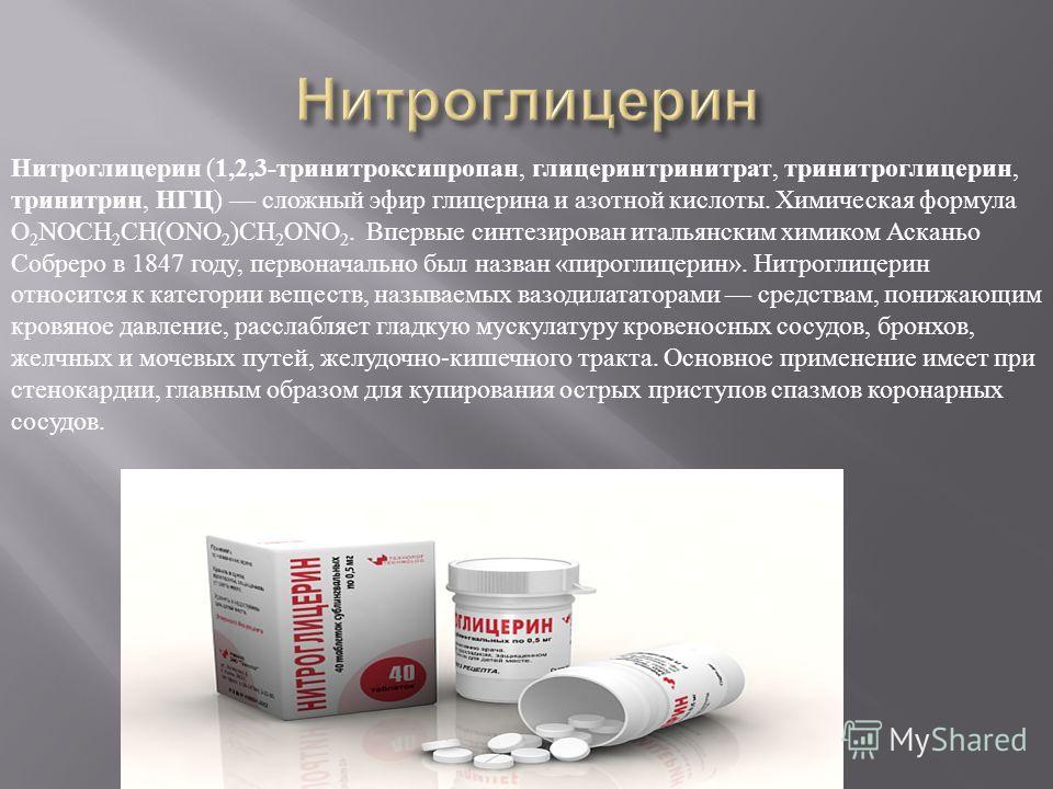 Нитроглицерин ( 1,2,3- тринитроксипропан, глицерин тринитрат, тринитроглицерин, тринитрон, НГЦ ) сложный эфир глицерина и азотной кислоты. Химическая формула O 2 NOCH 2 CH(ONO 2 )CH 2 ONO 2. Впервые синтезирован итальянским химиком Асканьо Собреро в