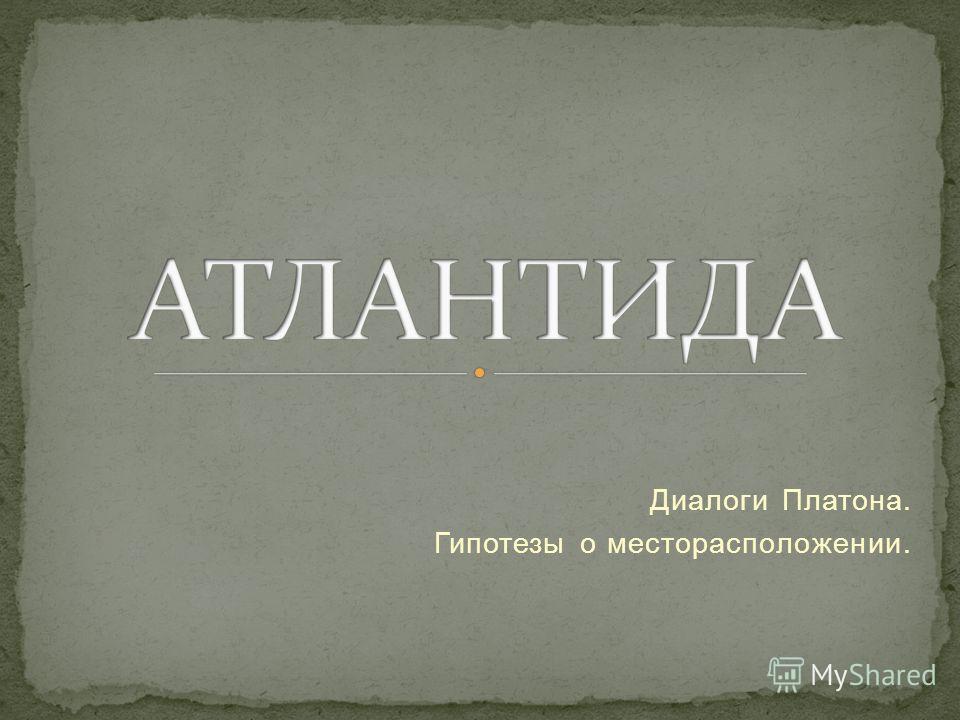 Диалоги Платона. Гипотезы о месторасположении.