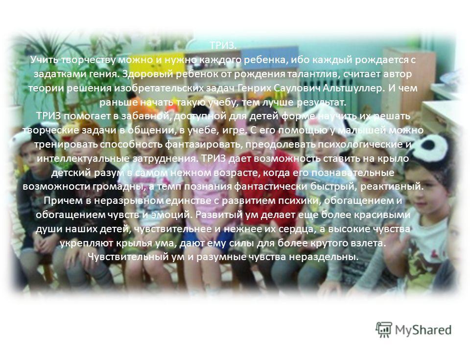 ТРИЗ.Эмпатия. «День рождения зайца» Презентацию приготовили Подготовительная группа «Подсолнушки» МАДОУ д/с 99: Долгополова В.В. Субботина Н.М.