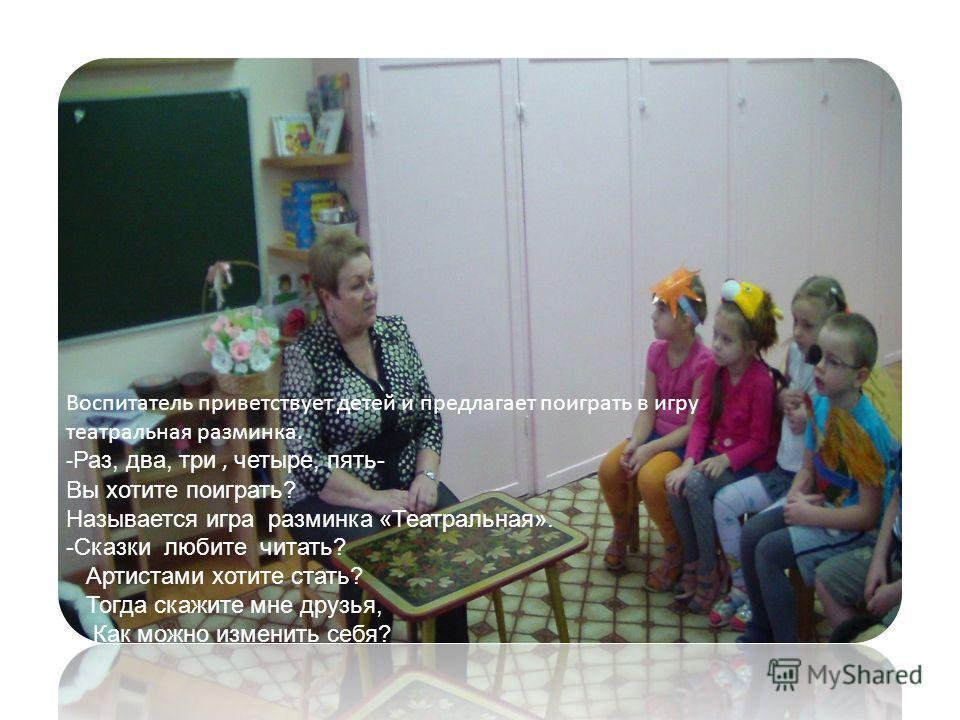 Цель: Развивать фантазию, творчества в процессе придумывания диалога к сказке. Учить проявлять свою индивидуальность и неповторимость. Активизировать использование в речи детей понятий «мимика», «жест».