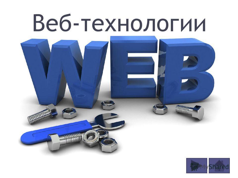 Веб-технологии