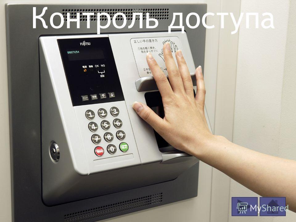 Контроль доступа