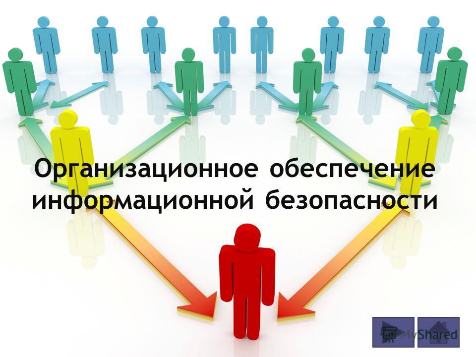 Организационное обеспечение информационной безопасности