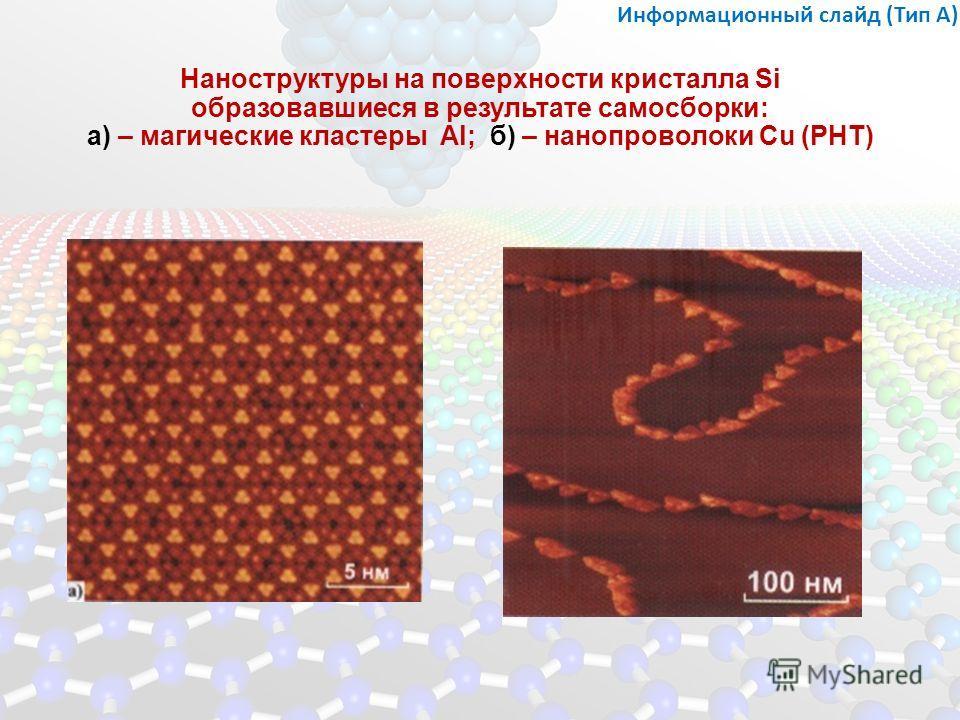 Наноструктуры на поверхности кристалла Si образовавшиеся в результате самосборки: а) – магические кластеры Al; б) – нанопроволоки Cu (РНТ) Информационный слайд (Тип А)