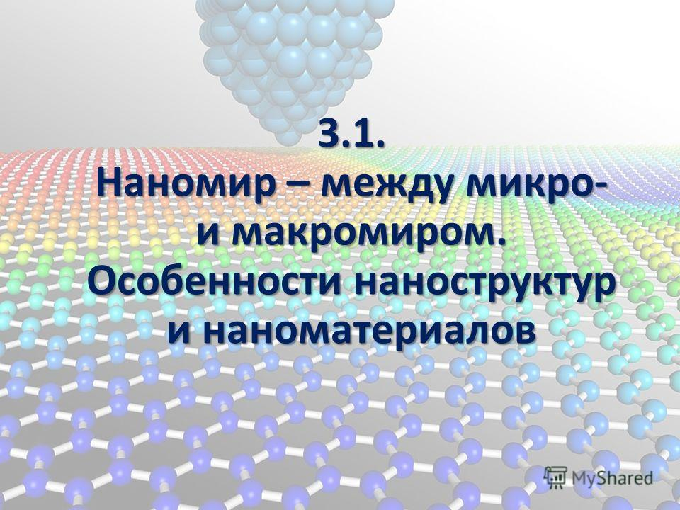 3.1. Наномир – между микро- и макромиром. Особенности наноструктур и наноматериалов