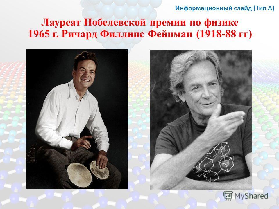 Информационный слайд (Тип А) Лауреат Нобелевской премии по физике 1965 г. Ричард Филлипс Фейнман (1918-88 гг)