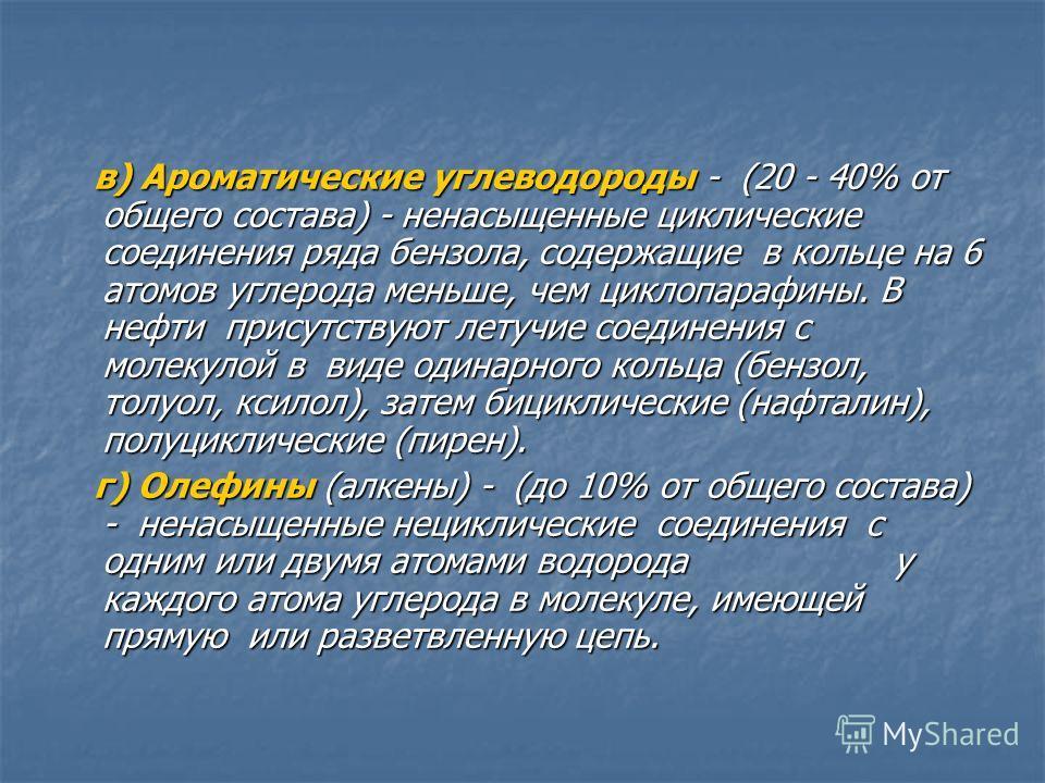 в) Ароматические углеводороды - (20 - 40% от общего состава) - ненасыщенные циклические соединения ряда бензола, содержащие в кольце на 6 атомов углерода меньше, чем циклопарафины. В нефти присутствуют летучие соединения с молекулой в виде одинарного