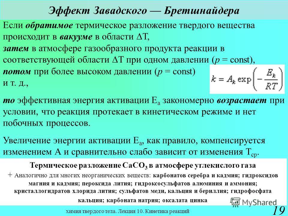 химия твердого тела. Лекция 10. Кинетика реакций 19 Эффект Завадского Бретшнайдера Если обратимое термическое разложение твердого вещества происходит в вакууме в области Т, затем в атмосфере газообразного продукта реакции в соответствующей области T