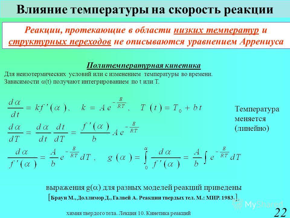 химия твердого тела. Лекция 10. Кинетика реакций 22 Политемпературная кинетика Для неизотермических условий или с изменением температуры во времени. Зависимости (t) получают интегрированием по t или T. выражения g( ) для разных моделей реакций привед