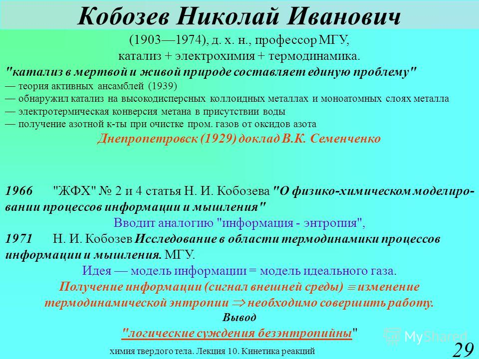 химия твердого тела. Лекция 10. Кинетика реакций 29 Кобозев Николай Иванович (19031974), д. х. н., профессор МГУ, катализ + электрохимия + термодинамика.