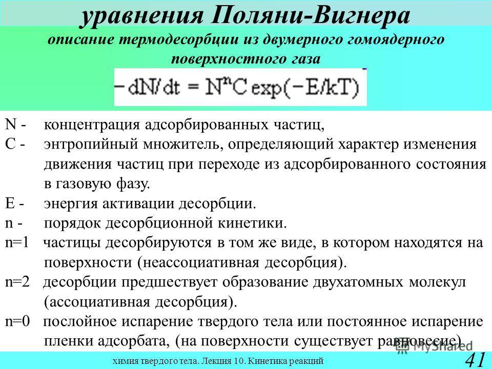 химия твердого тела. Лекция 10. Кинетика реакций 41 уравнения Поляни-Вигнера описание термодесорбции из двумерного гомоядерного поверхностного газа N - концентрация адсорбированных частиц, C - энтропийный множитель, определяющий характер изменения дв