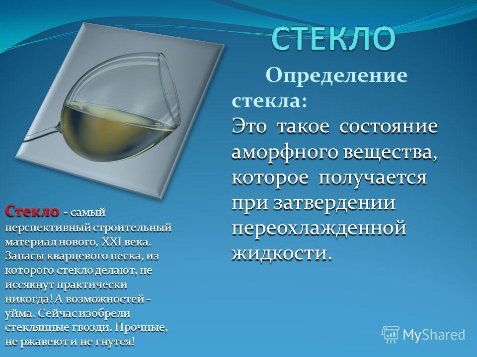 Мытье химической посуды