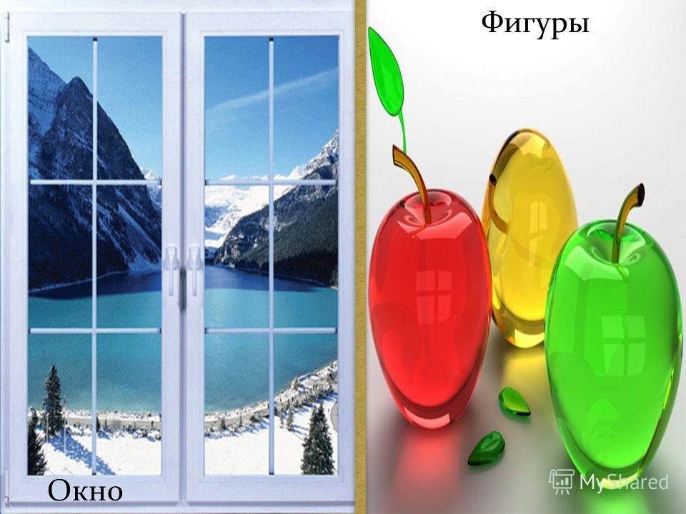 Окно Фигуры