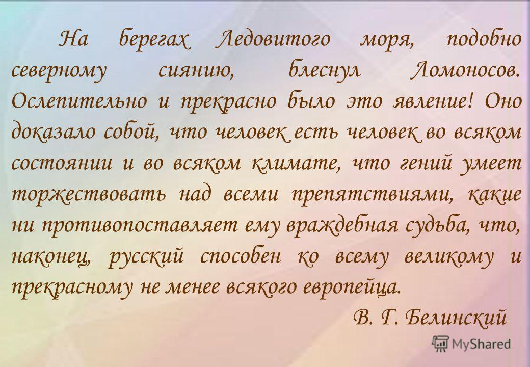 О вы, которых ожидает Отечество от недр своих И видеть таковых желает, Каких зовет от стран чужих, О ваши дни благословенны! Дерзайте ныне ободрены Раченьем вашим показать, Что может собственных Платонов И быстрых разумом Невтонов Российская земля ро