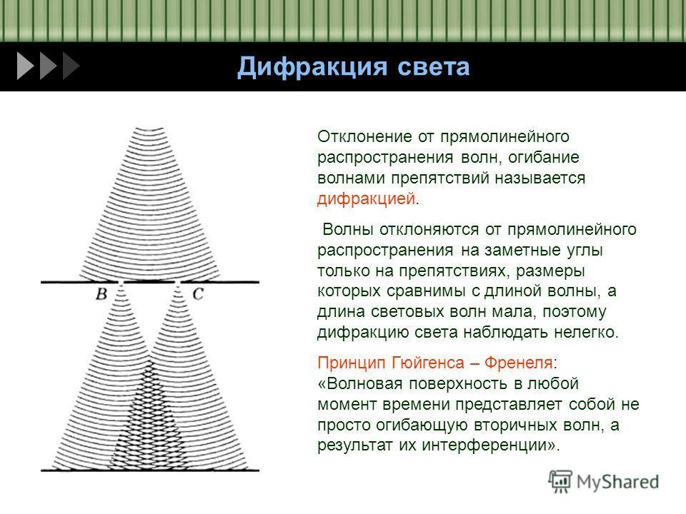 Пащенко И.В. Дифракция света Отклонение от прямолинейного распространения волн, огибание волнами препятствий называется дифракцией. Волны отклоняются от прямолинейного распространения на заметные углы только на препятствиях, размеры которых сравнимы