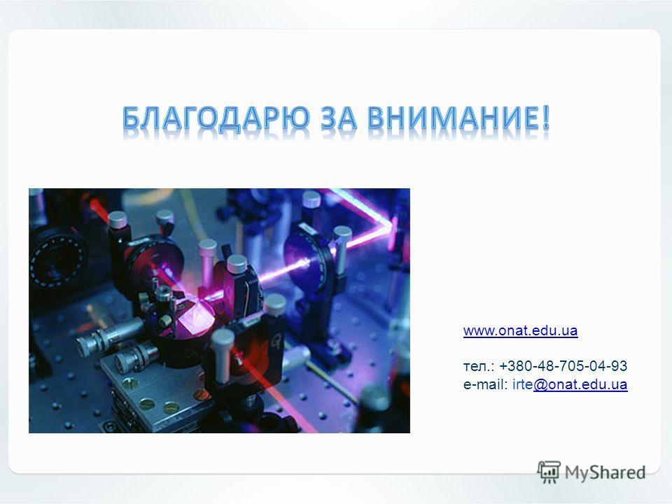 www.onat.edu.ua тел.: +380-48-705-04-93 e-mail: irte@onat.edu.ua@onat.edu.ua