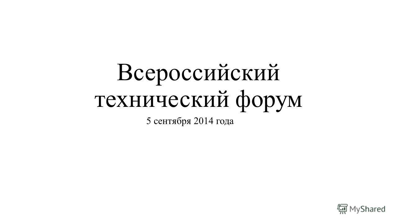 Всероссийский технический форум 5 сентября 2014 года