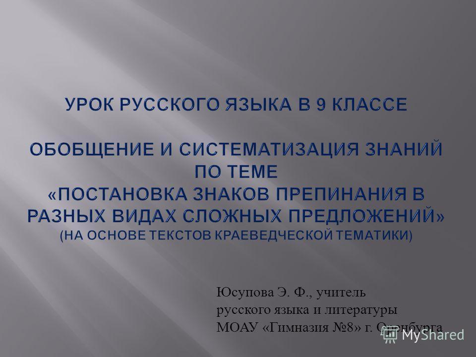Юсупова Э. Ф., учитель русского языка и литературы МОАУ « Гимназия 8» г. Оренбурга