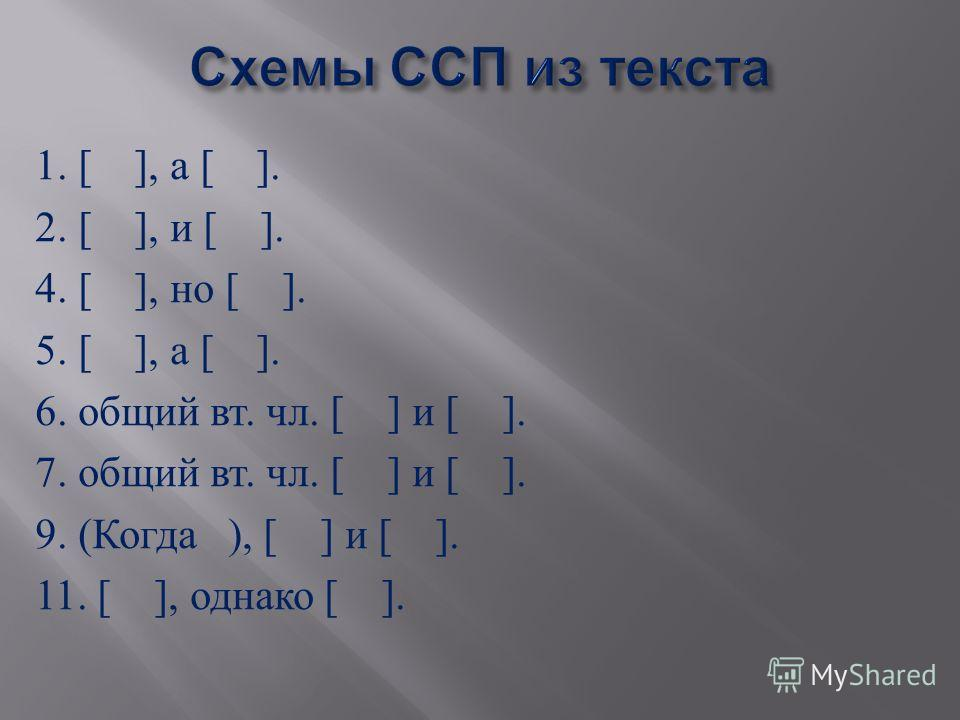 1. [ ], а [ ]. 2. [ ], и [ ]. 4. [ ], но [ ]. 5. [ ], а [ ]. 6. общий вт. чл. [ ] и [ ]. 7. общий вт. чл. [ ] и [ ]. 9. ( Когда ), [ ] и [ ]. 11. [ ], однако [ ].