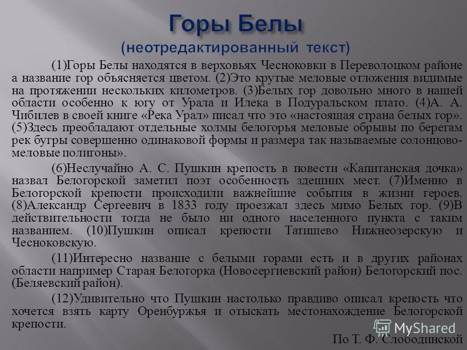 (1) Горы Белы находятся в верховьях Чесноковки в Переволоцком районе а название гор объясняется цветом. (2) Это крутые меловые отложения видимые на протяжении нескольких километров. (3) Белых гор довольно много в нашей области особенно к югу от Урала