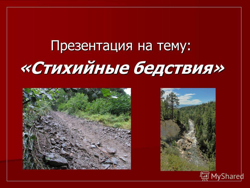 Презентация на тему: «Стихийные бедствия»
