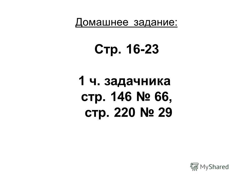 Домашнее задание: Стр. 16-23 1 ч. задачника стр. 146 66, стр. 220 29