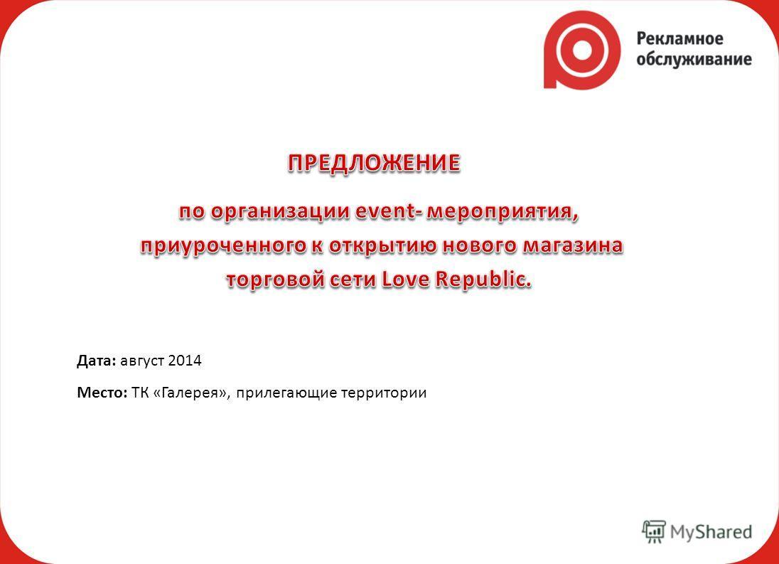 Дата: август 2014 Место: ТК «Галерея», прилегающие территории