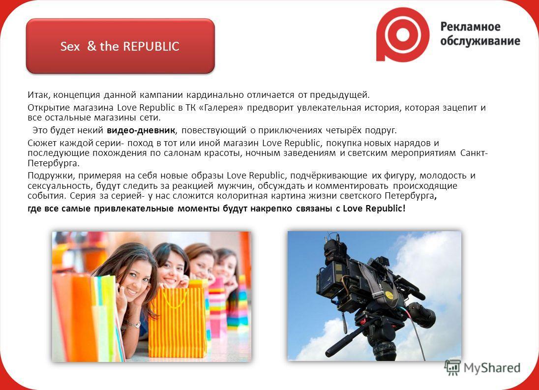 Итак, концепция данной кампании кардинально отличается от предыдущей. Открытие магазина Love Republic в ТК «Галерея» предварит увлекательная история, которая зацепит и все остальные магазины сети. Это будет некий видео-дневник, повествующий о приключ