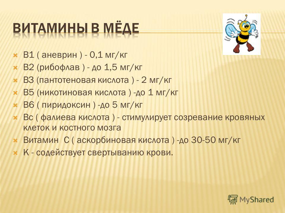 В1 ( аневрин ) - 0,1 мг/кг В2 (рибофлавин ) - до 1,5 мг/кг ВЗ (пантотеновая кислота ) - 2 мг/кг В5 (никотиновая кислота ) -до 1 мг/кг В6 ( пиридоксин ) -до 5 мг/кг Вс ( фолиевая кислота ) - стимулирует созревание кровяных клеток и костного мозга Вита