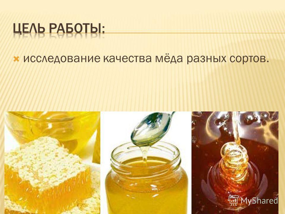исследование качества мёда разных сортов.