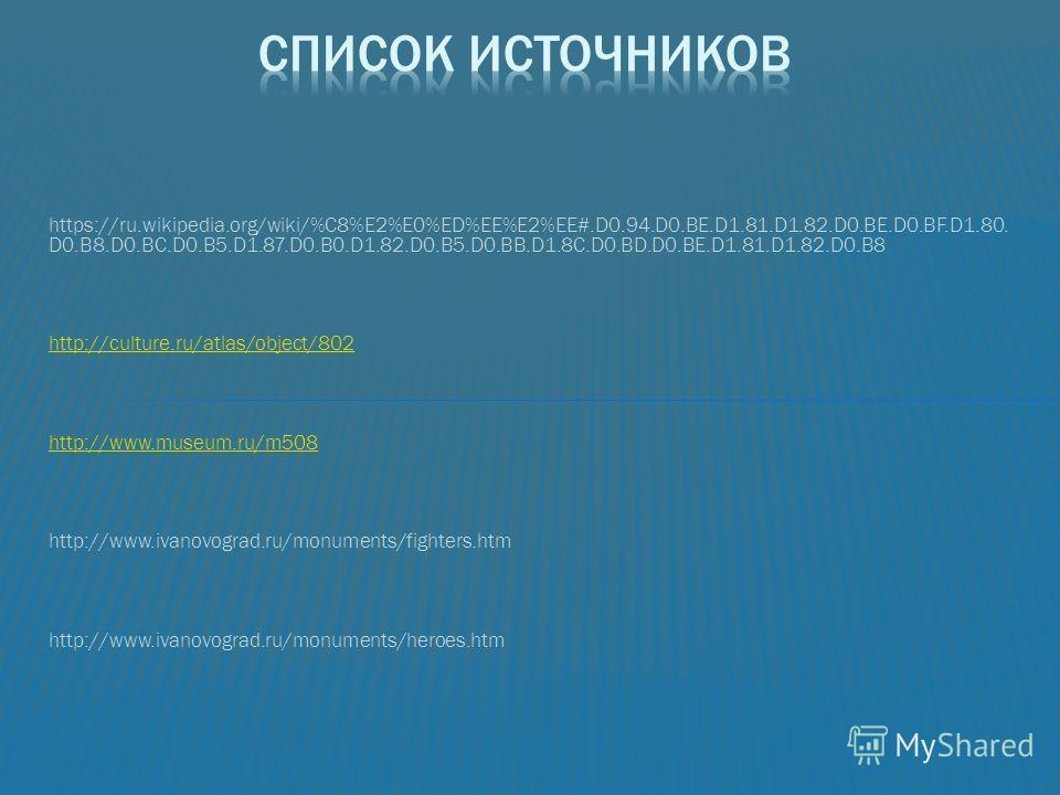 https://ru.wikipedia.org/wiki/%C8%E2%E0%ED%EE%E2%EE#.D0.94.D0.BE.D1.81.D1.82.D0.BE.D0.BF.D1.80. D0.B8.D0.BC.D0.B5.D1.87.D0.B0.D1.82.D0.B5.D0.BB.D1.8C.D0.BD.D0.BE.D1.81.D1.82.D0.B8 http://culture.ru/atlas/object/802 http://www.museum.ru/m508 http://ww